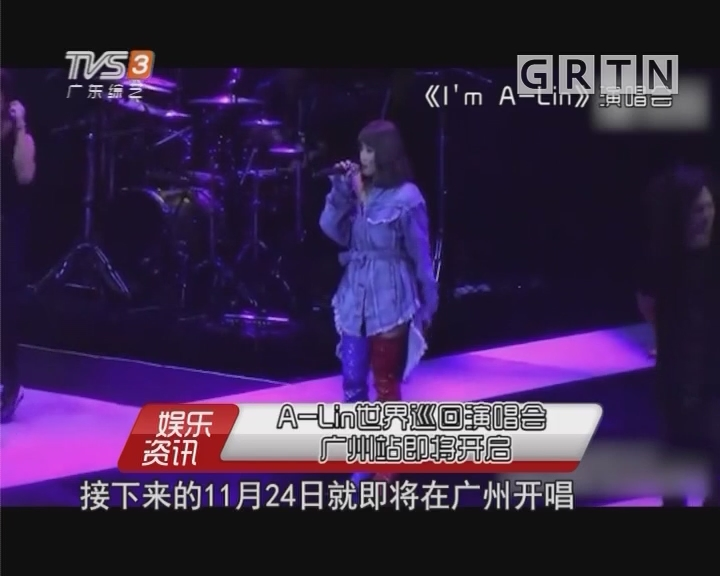 A—Lin世界巡回演唱会广州站即将开启