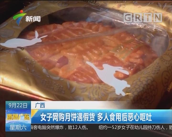 广西:女子网购月饼遇假货 多人食用后恶心呕吐