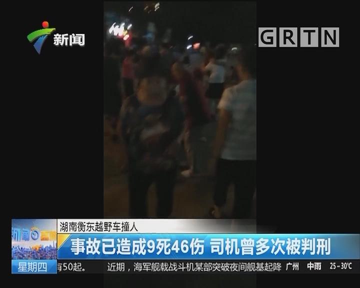 湖南衡东越野车撞人:事故已造成9死46伤 司机曾多次被判刑