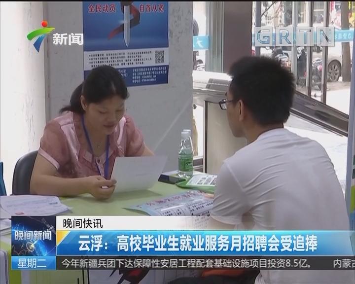 云浮:高校毕业生就业服务月招聘会受追捧