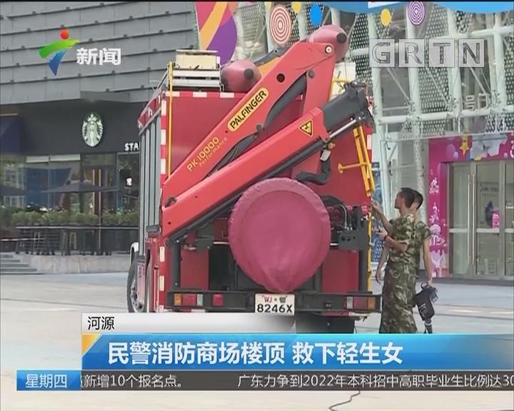 河源:民警消防商场楼顶 救下轻生女