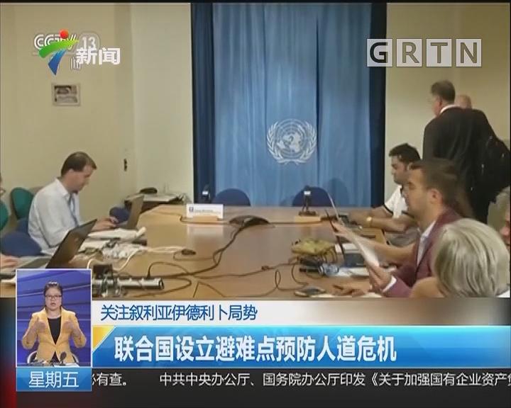 关注叙利亚伊德利卜局势:联合国设立避难点预防人道危机