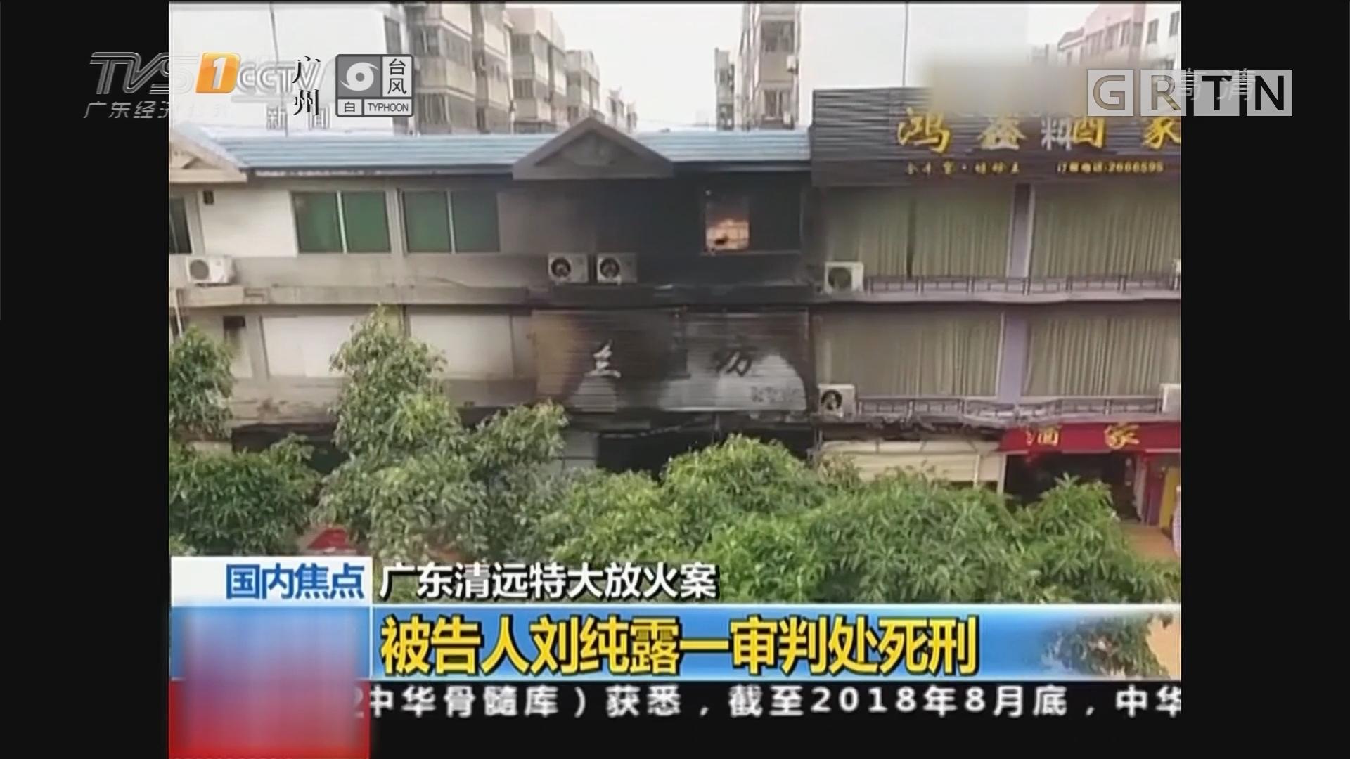 广东清远特大放火案:被告人刘纯露一审判处死刑