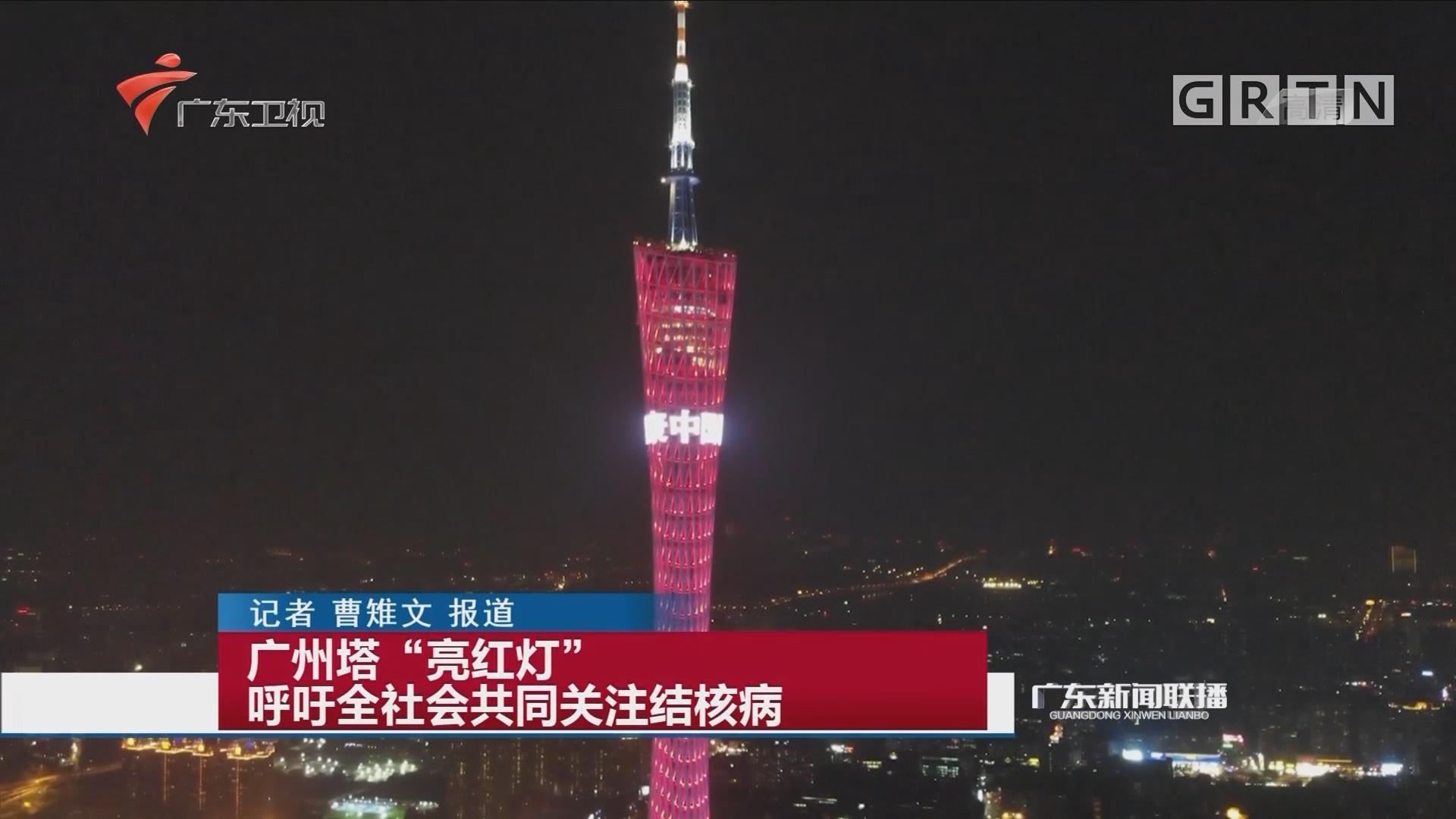 """广州塔""""亮红灯""""呼吁全社会共同关注结核病"""