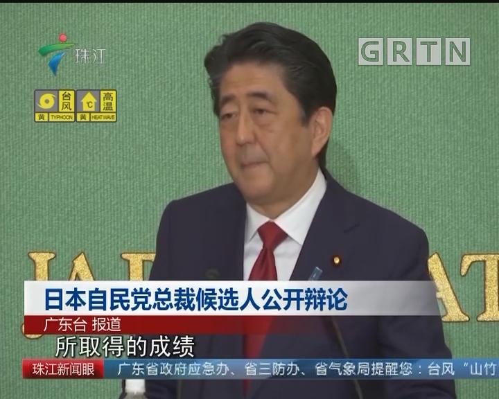 日本自民党总裁候选人公开辩论