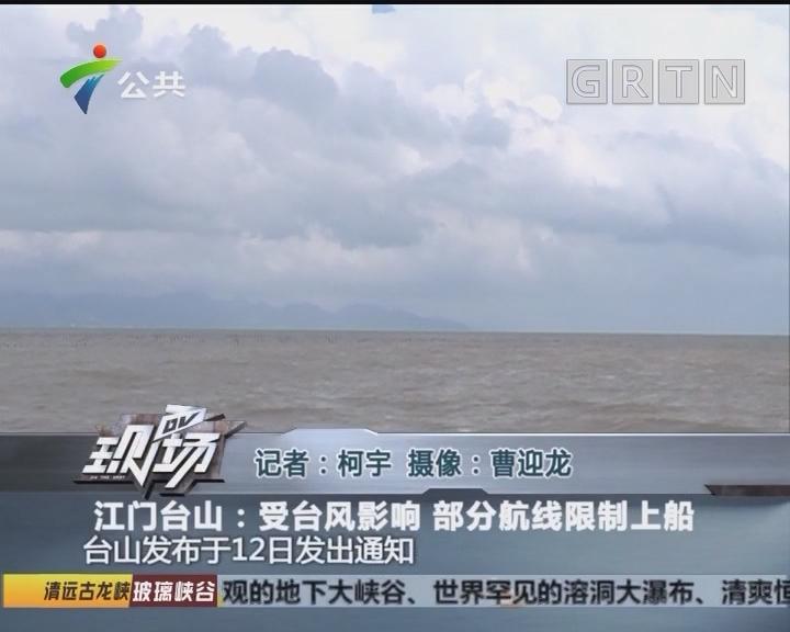 江门台山:受台风影响 部分航线限制上船