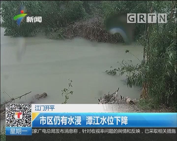 江门开平:市区仍有水浸 潭江水位下降