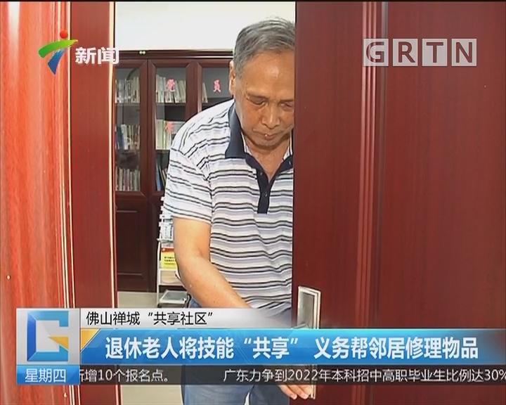 """佛山禅城""""共享社区"""":退休老人将技能""""共享"""" 义务帮邻居修理物品"""