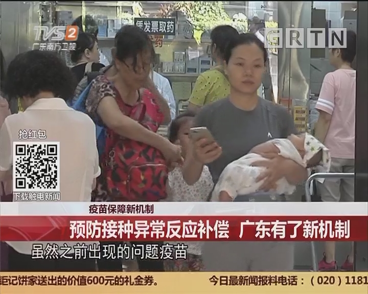 疫苗保障新机制:预防接种异常反应补偿 广东有了新机制