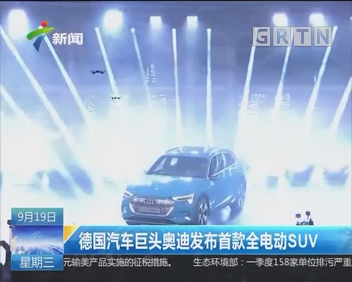 德国汽车巨头奥迪发布首款全电动SUV