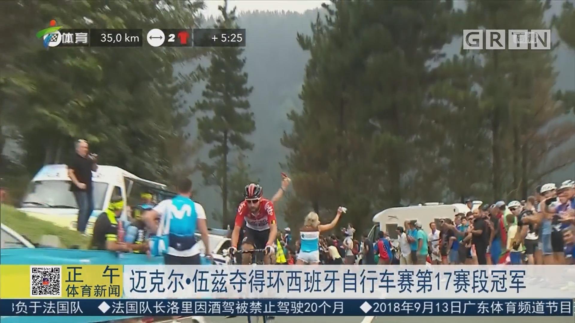 迈克尔·伍兹夺得环西班牙自行车赛第17赛段冠军