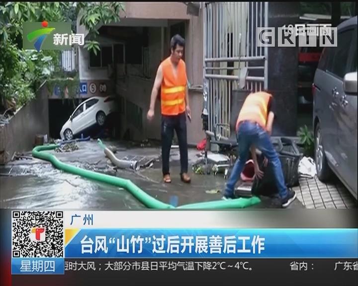 """广州:台风""""山竹""""过后开展善后工作"""