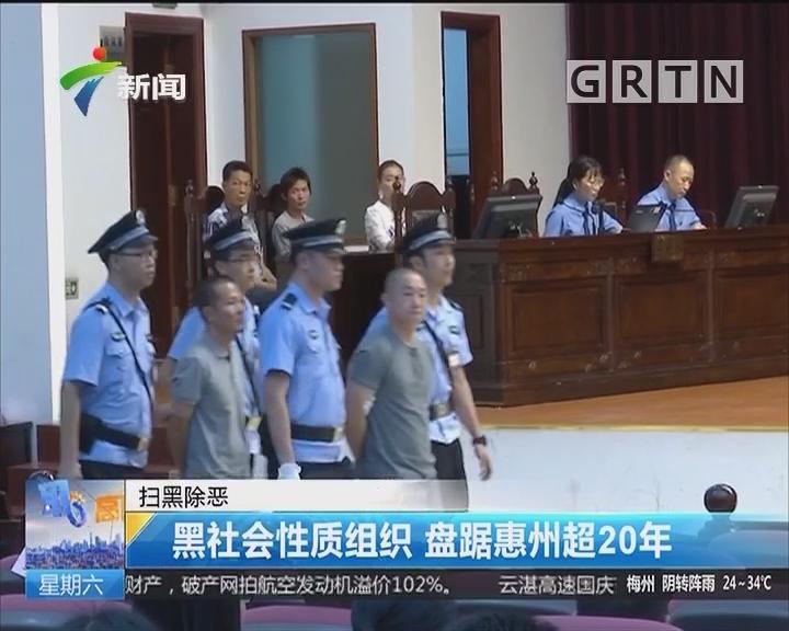 扫黑除恶:黑社会性质组织 盘踞惠州超20年