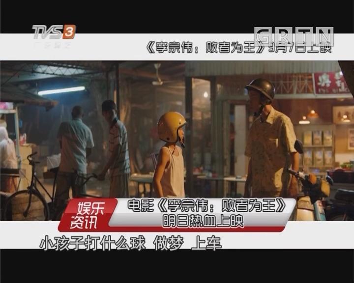 电影《李宗伟:败者为王》明日热血上映