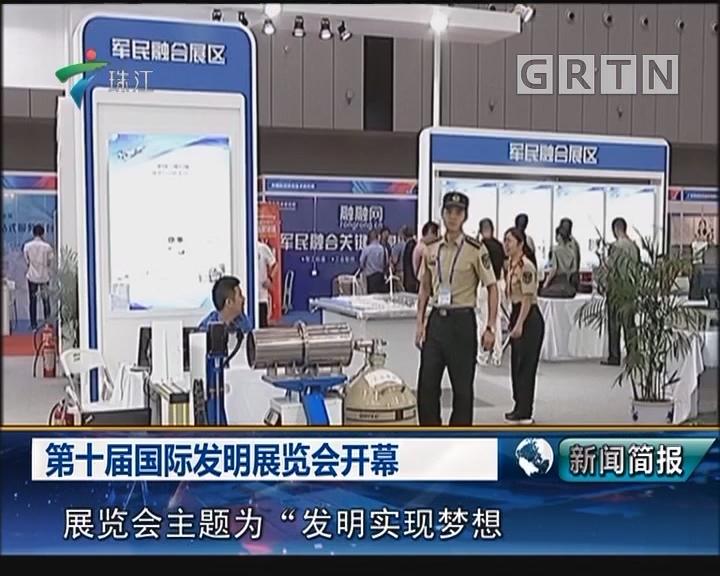 第十届国际发明展览会开幕