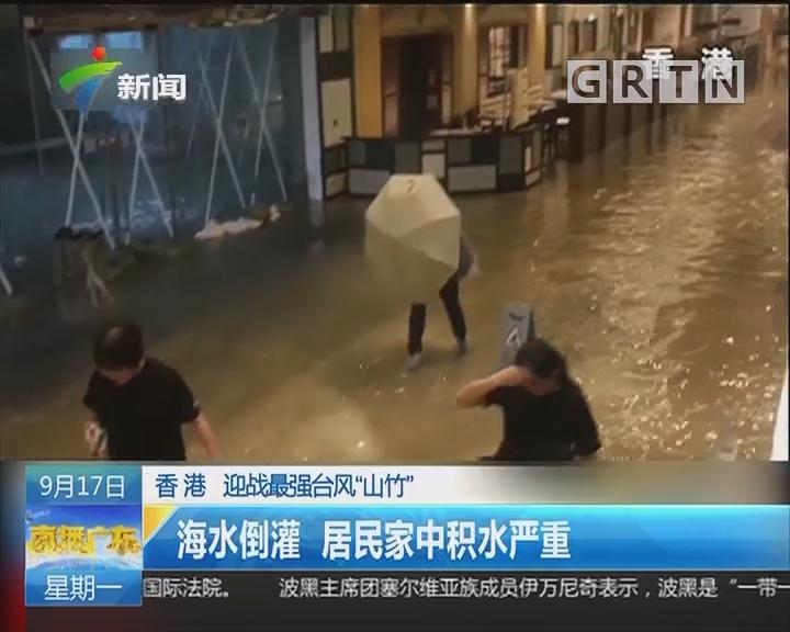 """香港 迎战最强台风""""山竹"""":海水倒灌 居民家中积水严重"""