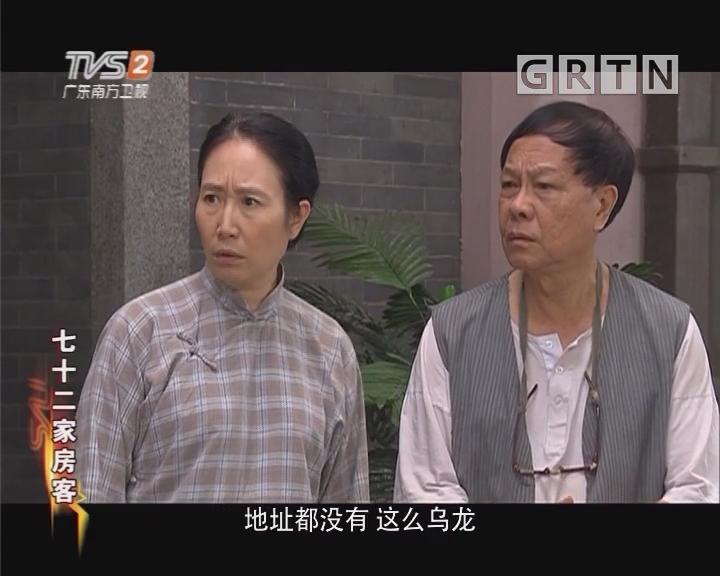 [2018-09-28]七十二家房客:青梅竹马本是情(下)