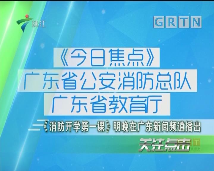 《消防开学第一课》明晚在广东新闻频道播出
