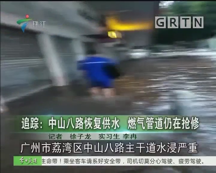 追踪:中山八路恢复供水 燃气管道仍在抢修