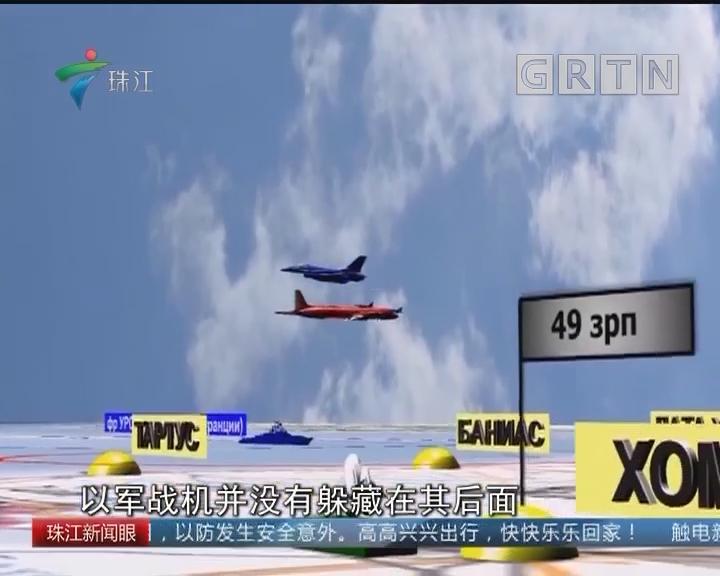 俄公开侦察机被击落细节 称以色列负全责