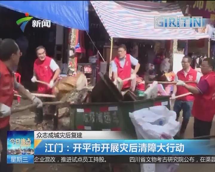 众志成城灾后复建 江门:开平市开展灾后清障大行动