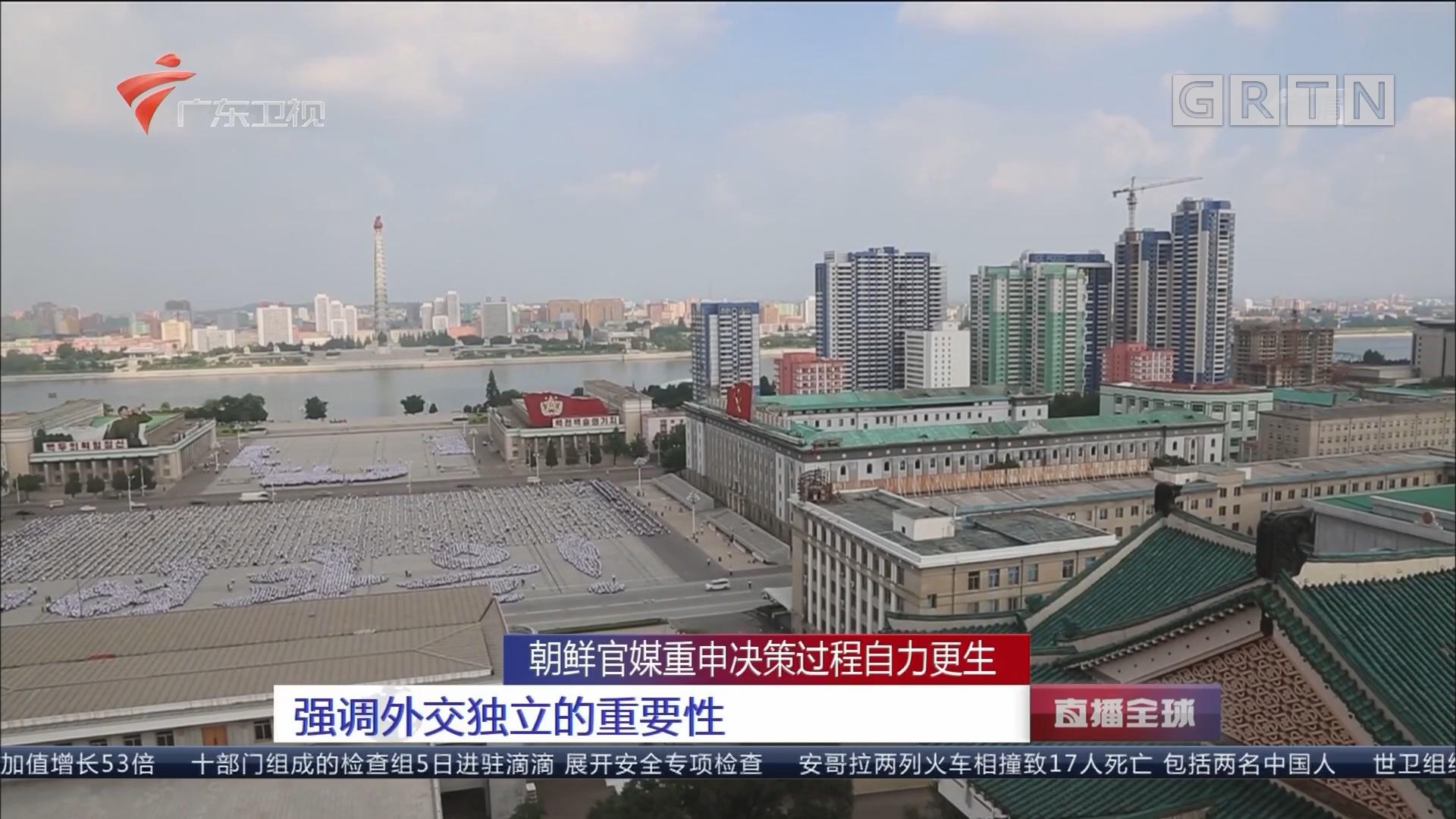 朝鲜官媒重申决策过程自力更生:强调外交独立的重要性