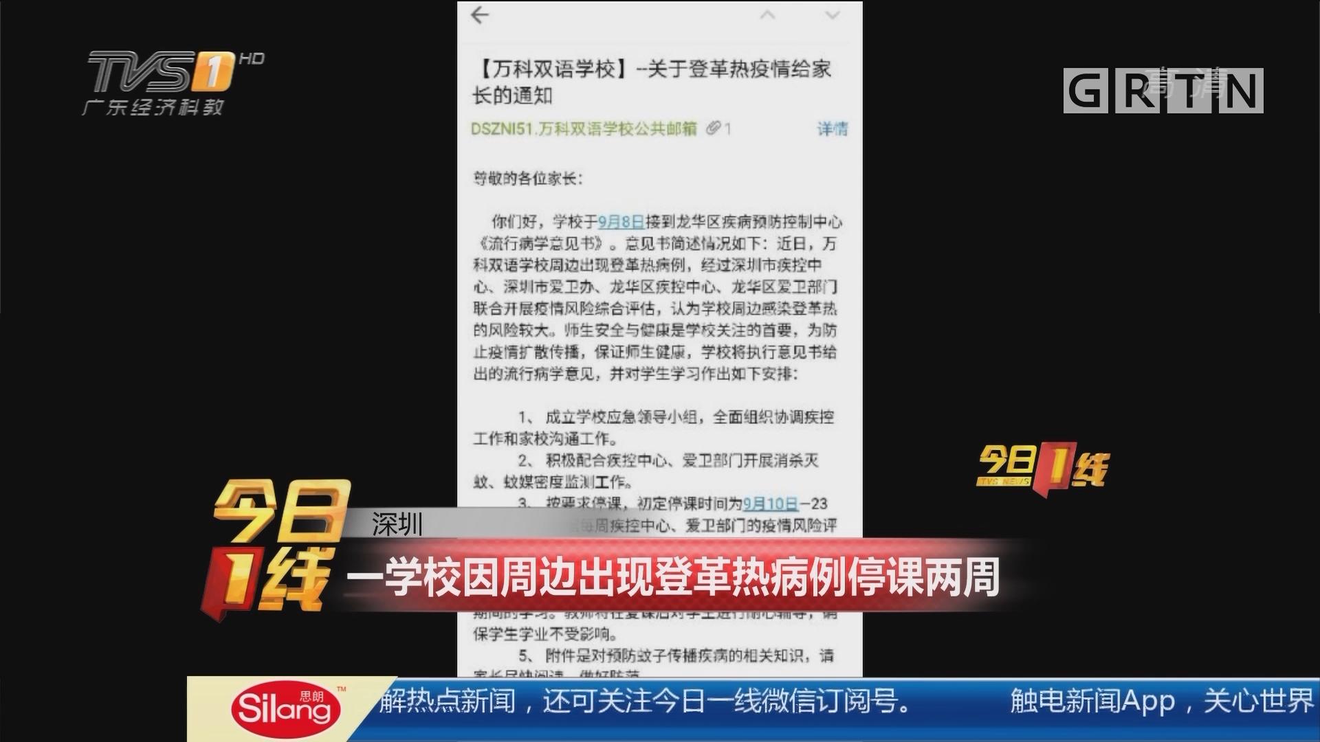深圳:一学校因周边出现登革热病例停课两周