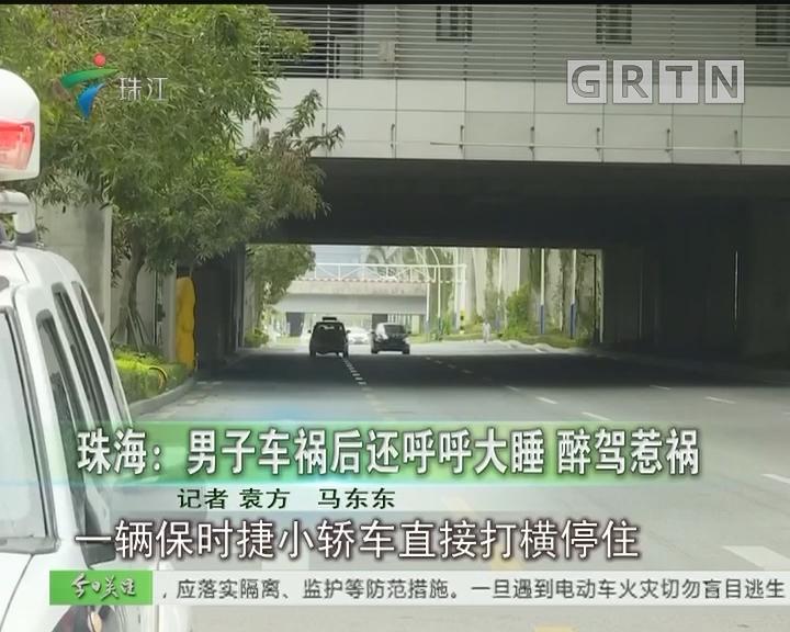 珠海:男子车祸后还呼呼大睡 醉驾惹祸