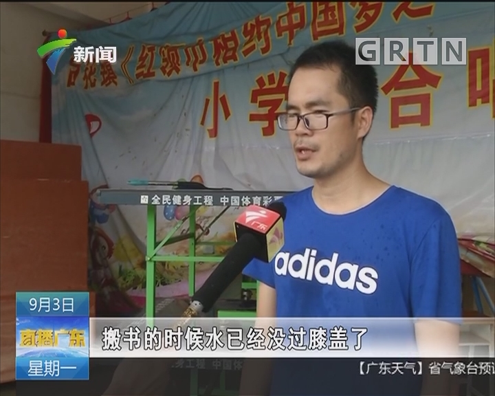 惠州惠东:白花第二小学因暴雨受浸