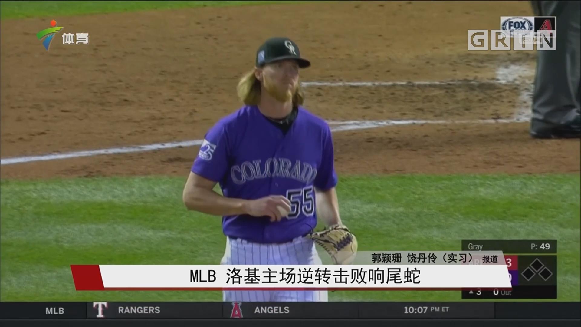 MLB 洛基主场逆转击败响尾蛇