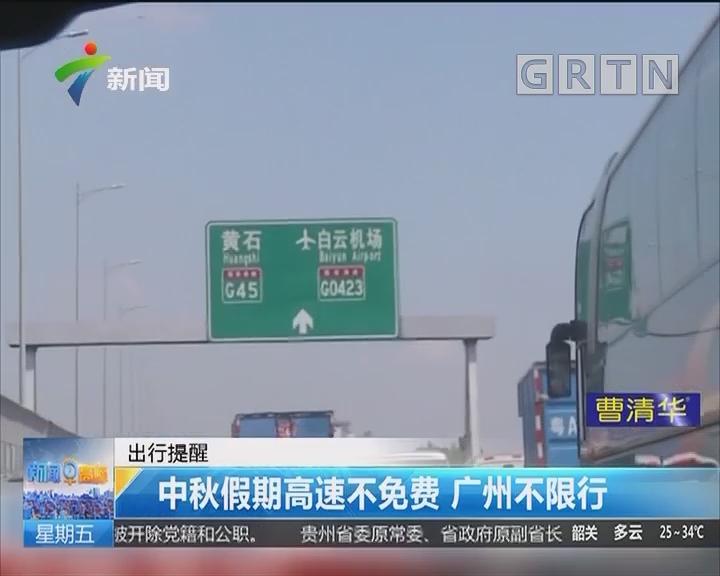出行提醒:中秋假期高速不免费 广州不限行