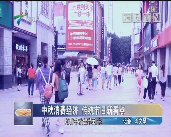 中秋消费经济 传统节日新看点
