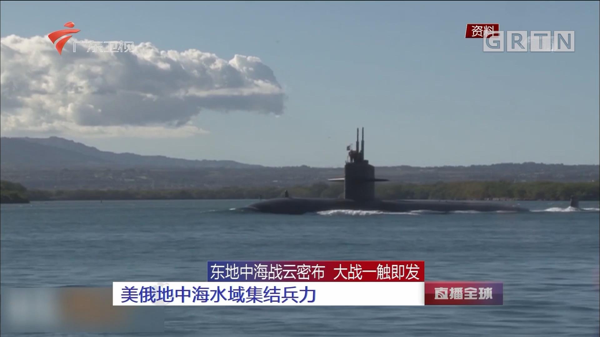 东地中海战云密布 大战一触即发:美俄地中海水域集结兵力