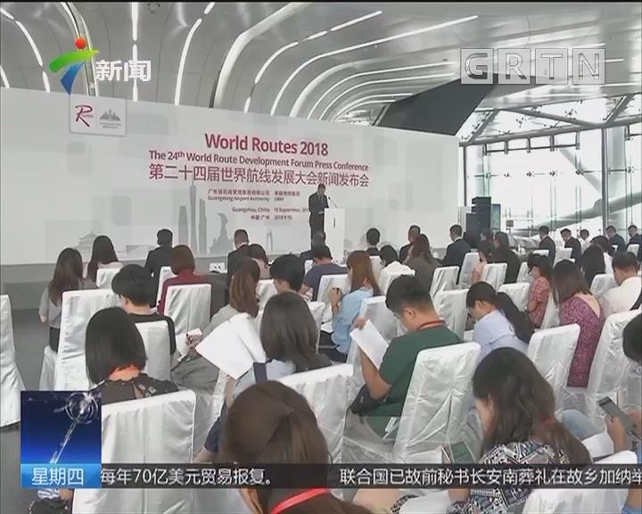 2018年世航会本周日在广州开幕