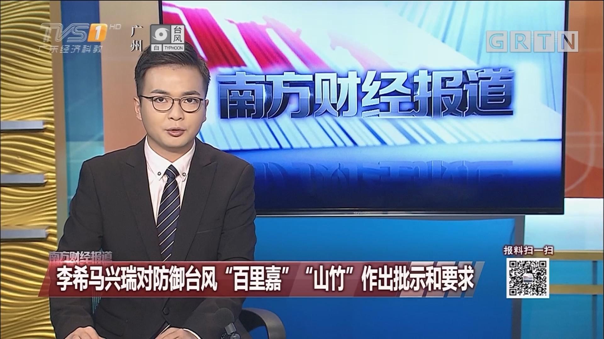 """李希马兴瑞对防御台风""""百里嘉"""" """"山竹""""作出批示和要求"""
