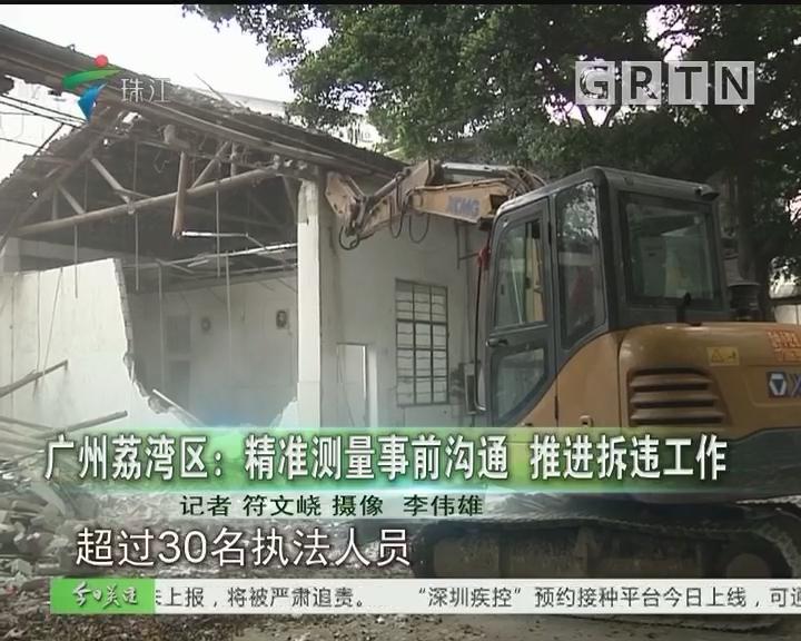 广州荔湾区:精准测量事前沟通 推进拆违工作