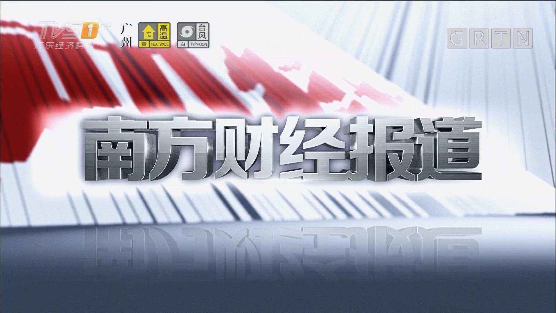 "[HD][2018-09-14]南方财经报道:走进上海自贸区 看永不落幕的""国家馆"""