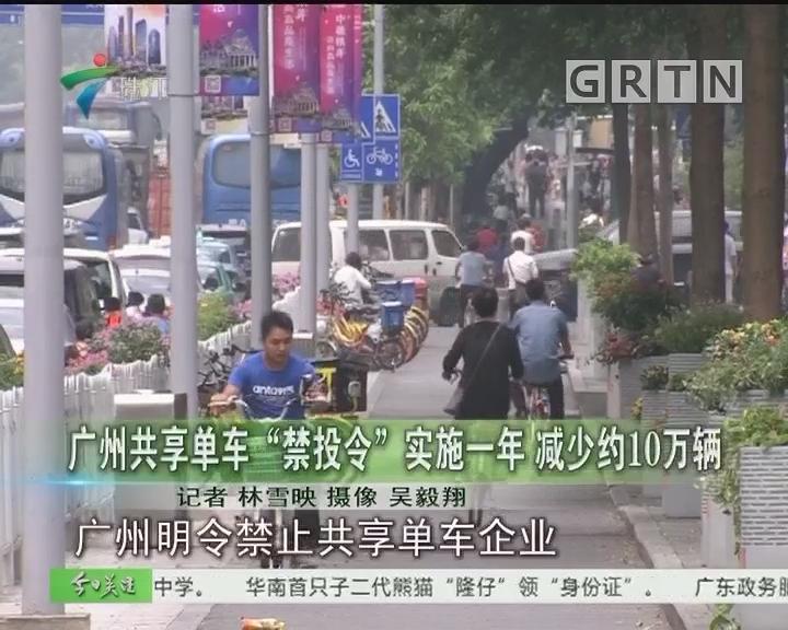 """广州共享单车""""禁投令""""实施一年 减少约10万辆"""