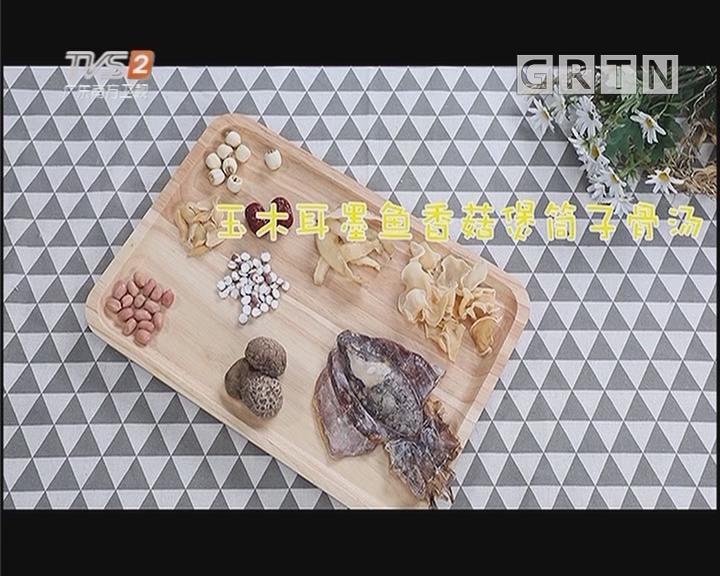 玉木耳墨鱼香菇煲简子骨汤