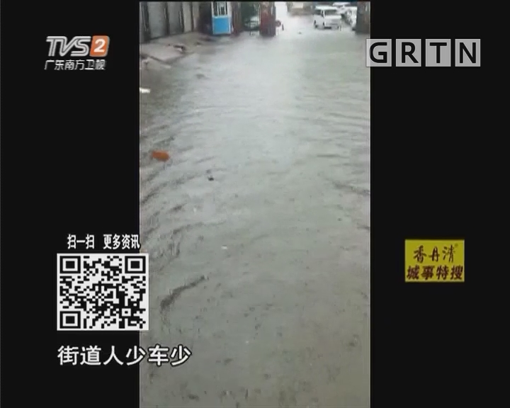 广州开启每日暴雨模式 何时才到头