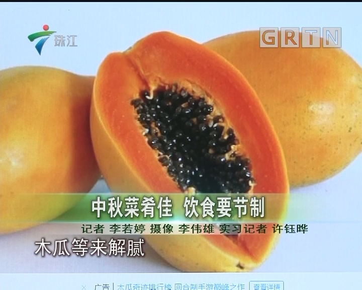 中秋菜肴佳 饮食要节制
