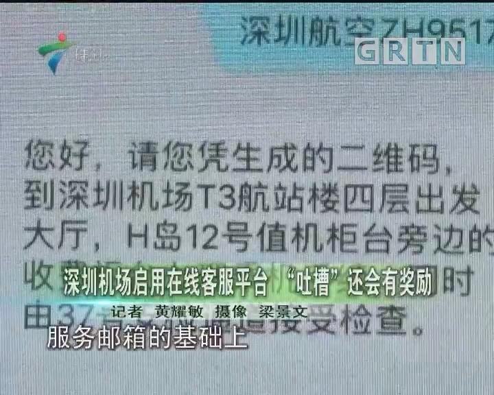 """深圳机场启用在线客服平台 """"吐槽""""还会有奖励"""