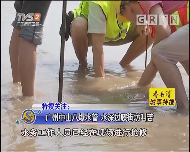 广州中山八爆水管 水深过膝街坊叫苦