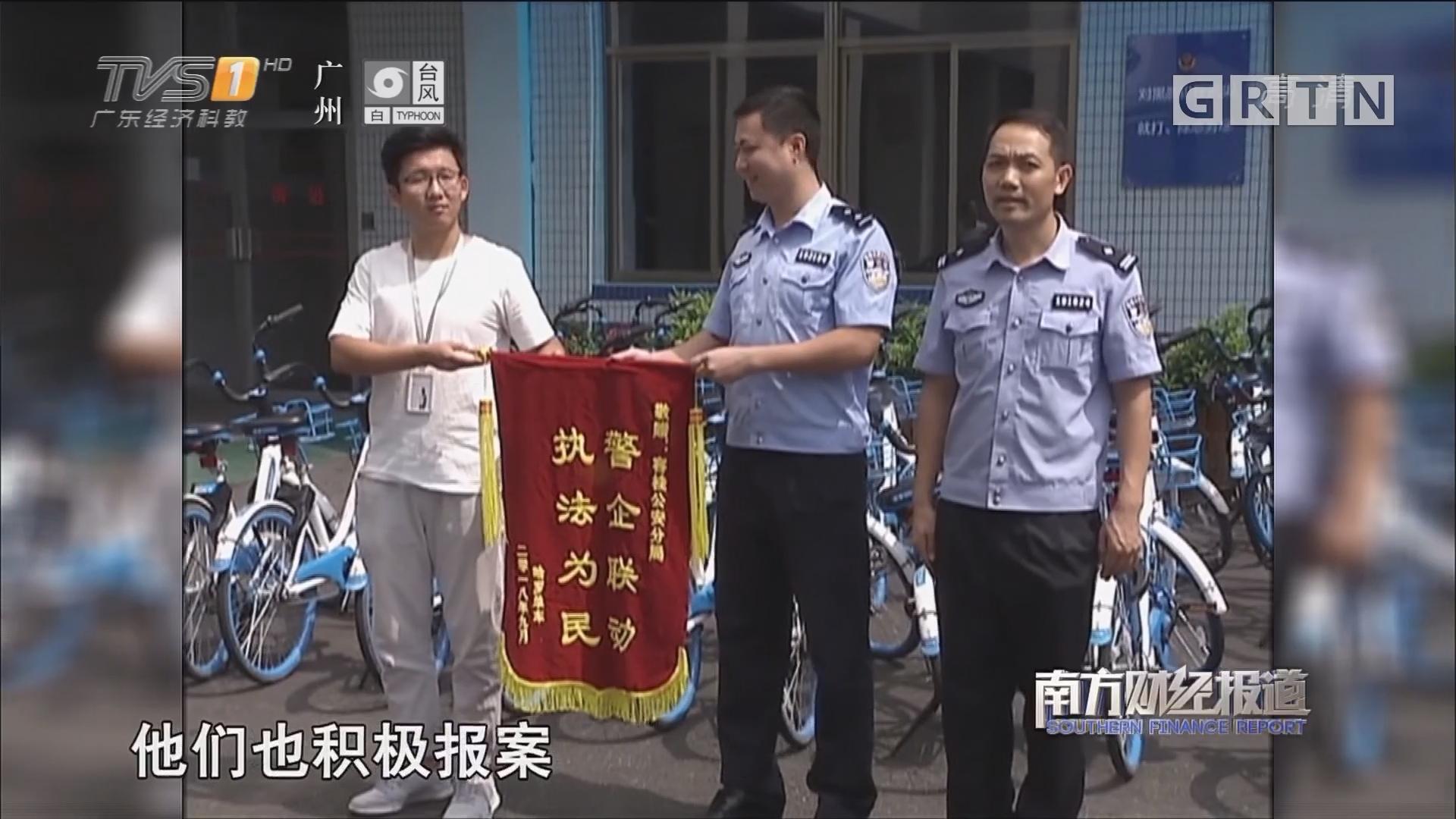 """佛山:共享单车变""""私享"""" 172人被拘留"""