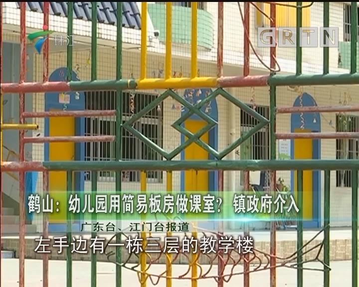鹤山:幼儿园用简易板房做课室? 镇政府介入