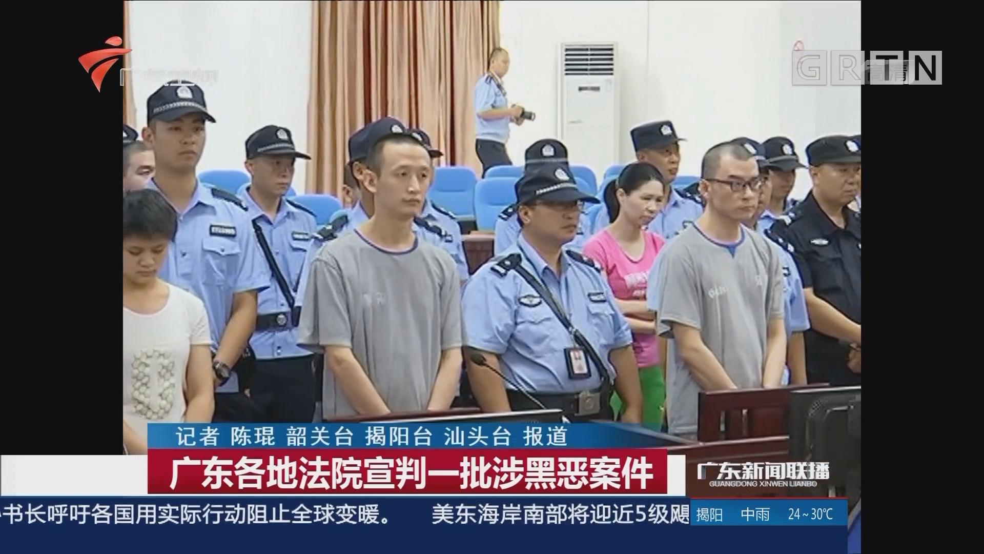 广东各地法院宣判一批涉黑恶案件