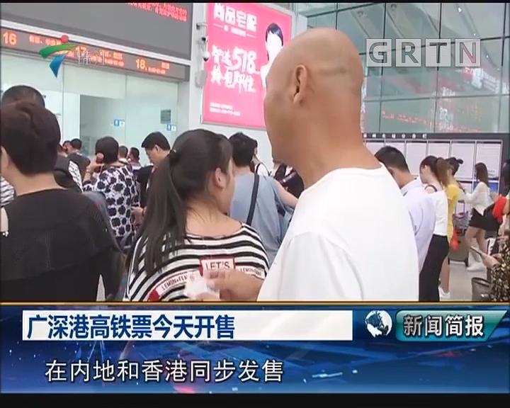 广深港高铁票今天开售