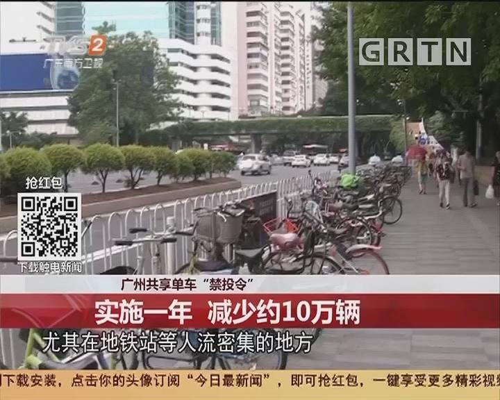 """广州共享单车""""禁投令"""":实施一年 减少约10万辆"""
