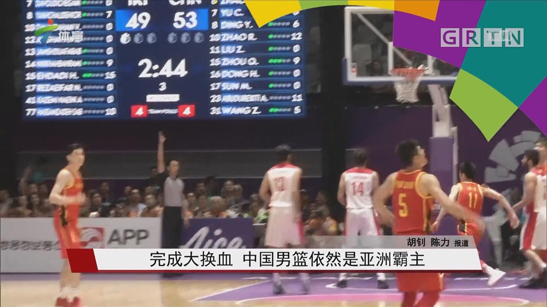 完成大换血 中国男篮依然是亚洲霸主