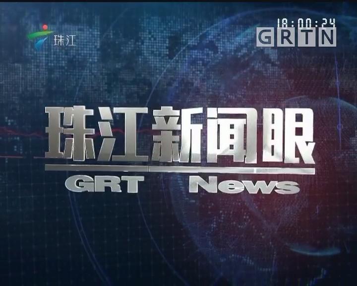 """[2018-09-13]珠江新闻眼:台风""""百里嘉""""今天上午登陆湛江"""